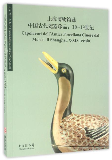 上海博物馆藏中国古代瓷器珍品:10-19世纪