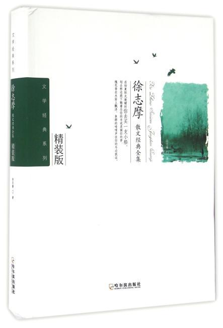 (文学经典系列)徐志摩散文经典全集-2版