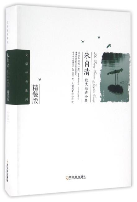 (文学经典系列)朱自清散文经典全集-2版