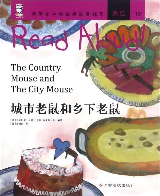 Read Aloud:城市老鼠和乡下老鼠