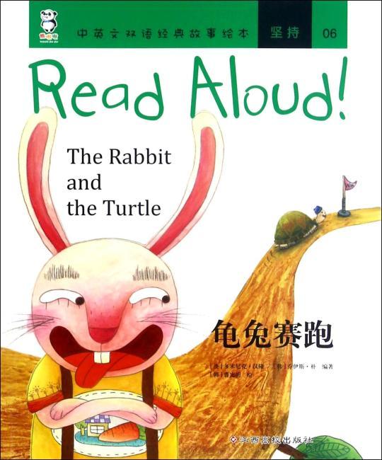 Read Aloud:龟兔赛跑