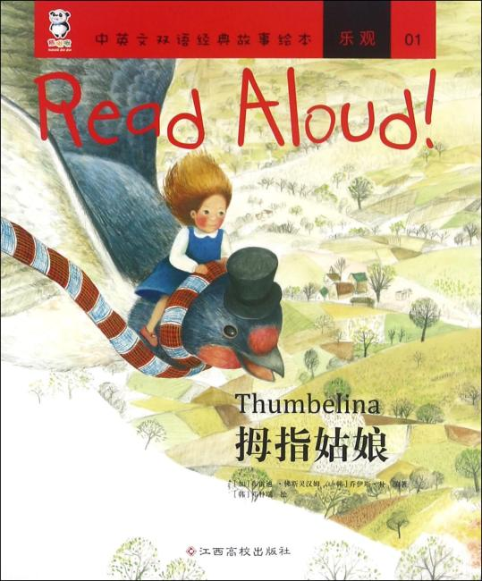 Read Aloud:拇指姑娘