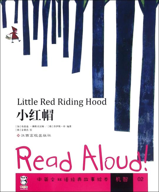 Read Aloud:小红帽