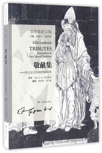 贡布里希文集:敬献集——西方文化传统的解释者