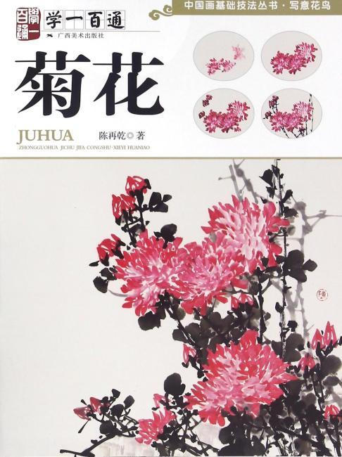 中国画基础技法丛书·写意花鸟:学一百通·菊花