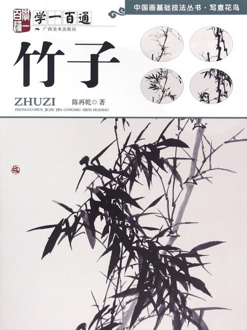 中国画基础技法丛书·写意花鸟:学一百通·竹子