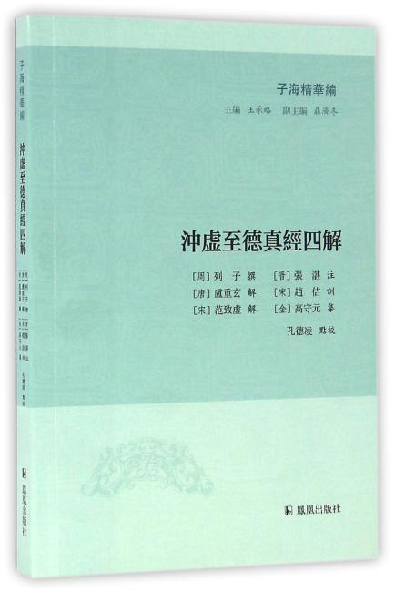 冲虚至德真经四解(子海精华编)