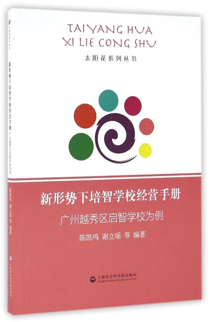 新形势下培智学校经营手册:广州越秀区启智学校为例