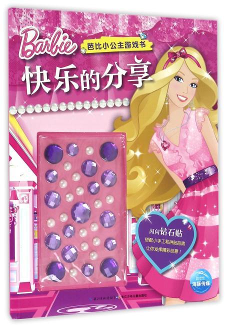 芭比小公主游戏书:快乐的分享