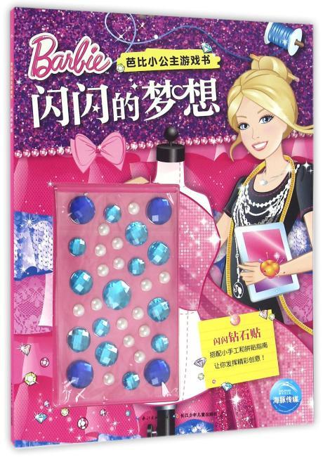 芭比小公主游戏书:闪闪的梦想