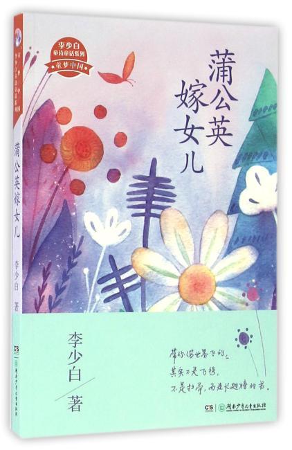 童梦中国·李少白童诗童话系列——蒲公英嫁女儿