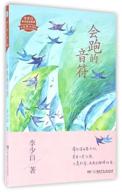 童梦中国·李少白童诗童话系列——会跑的音符