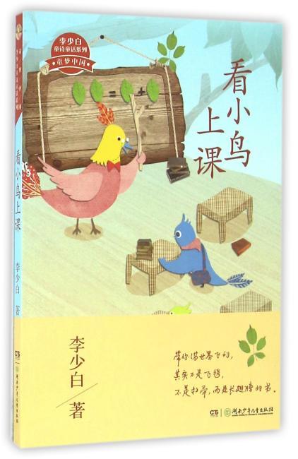 童梦中国·李少白童诗童话系列——看小鸟上课