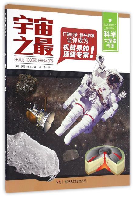 科学大探索书系:宇宙之最
