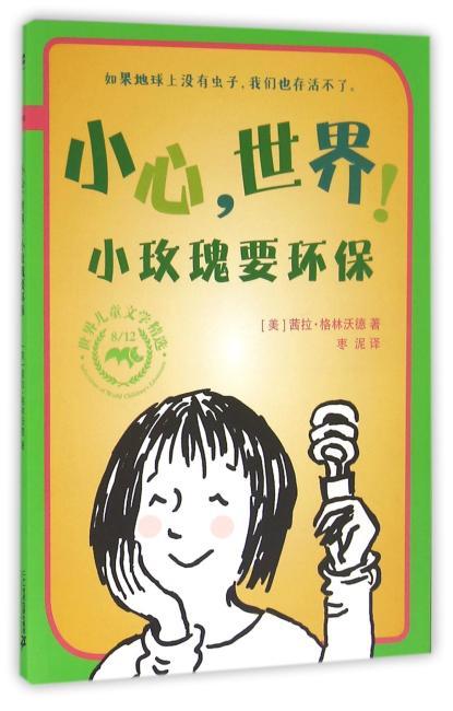 小心,世界!小玫瑰要环保  8/12世纪儿童文学精选  麦克米伦世纪