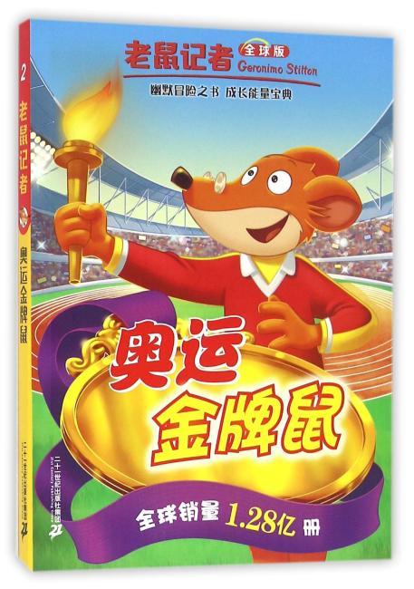 老鼠记者全球版 2 奥运金牌鼠