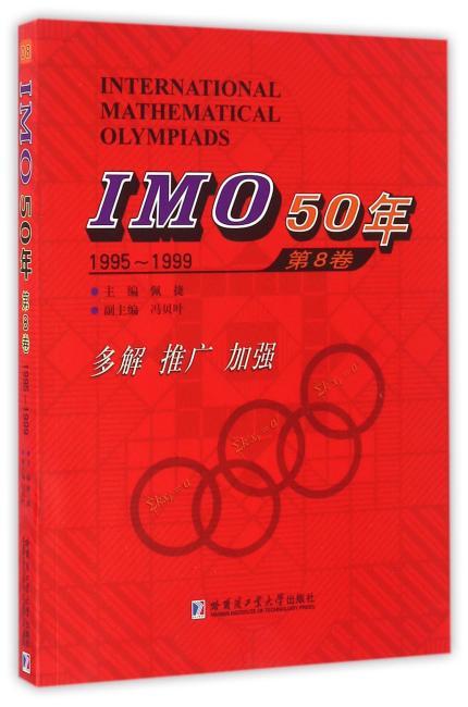 IMO50年.第8卷,1995~1998