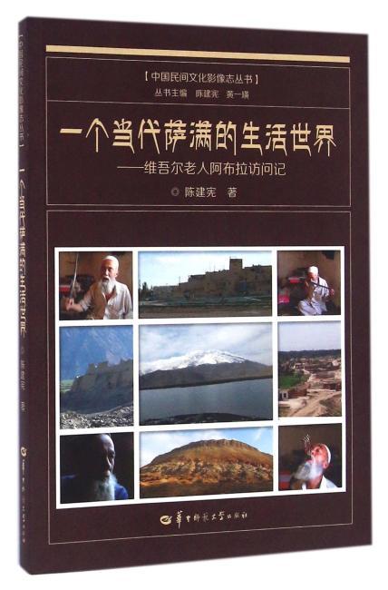 一个当代萨满的生活世界——维吾尔老人阿布拉访问记