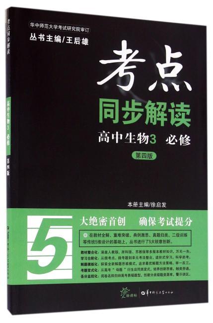 考点同步解读 高中生物3 必修(第四版)