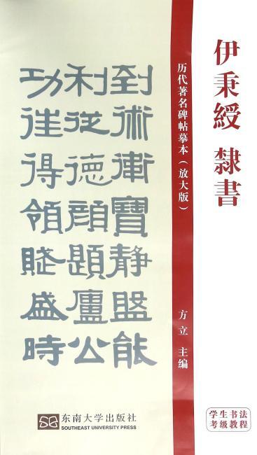 学生书法考级教程(伊秉绶隶体)
