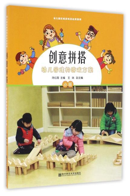创意拼搭——幼儿园建构游戏方案(小班)含1张光盘