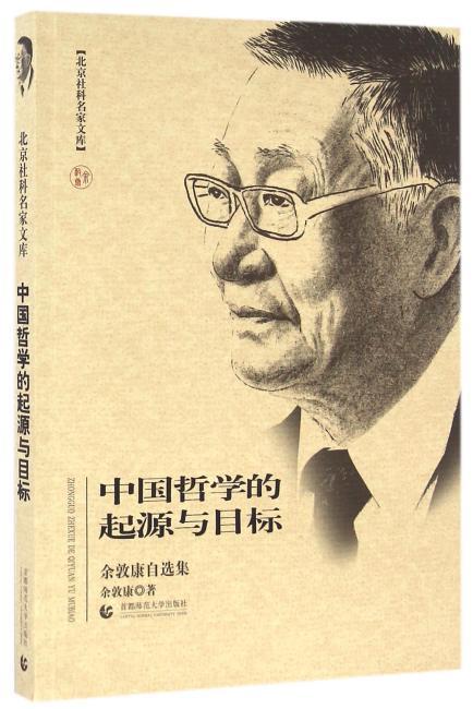 北京社科名家文库 中国哲学的起源与目标(余敦康自选集)