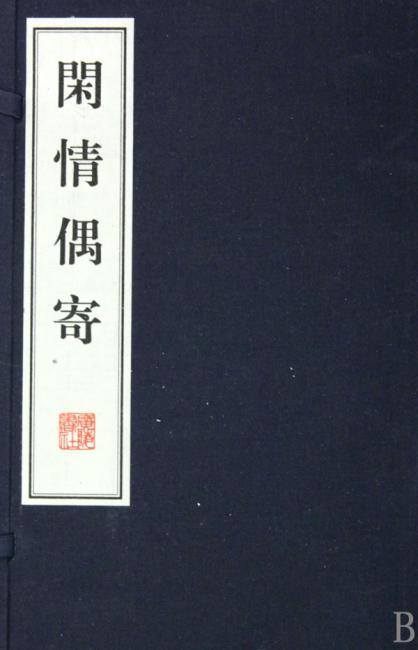 闲情偶寄(文华丛书系列 宣纸12开 线装4册)