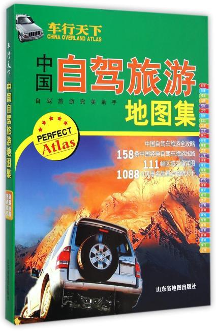 车行天下:中国自驾旅游地图集