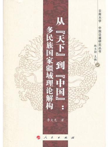 """从""""天下""""到""""中国"""":多民族国家疆域理论解构—云南大学《中国边疆研究丛书》"""