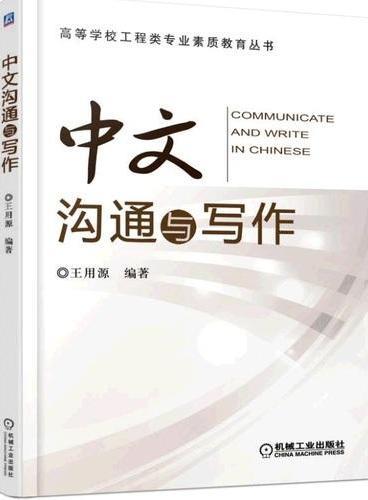 中文沟通与写作