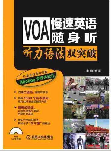 VOA慢速英语随身听 听力语法双突破