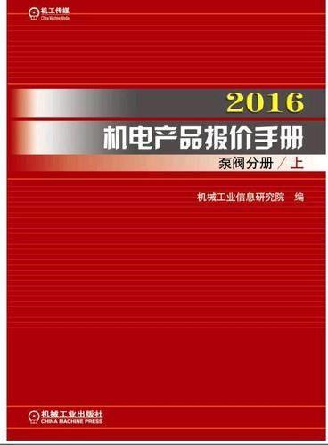 2016机电产品报价手册 泵阀分册(上下)