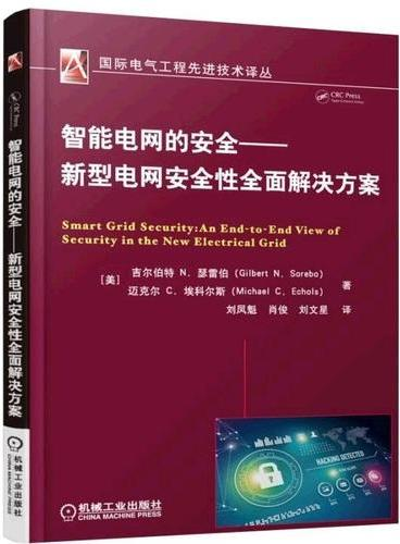 智能电网的安全 新型电网安全性全面解决方案