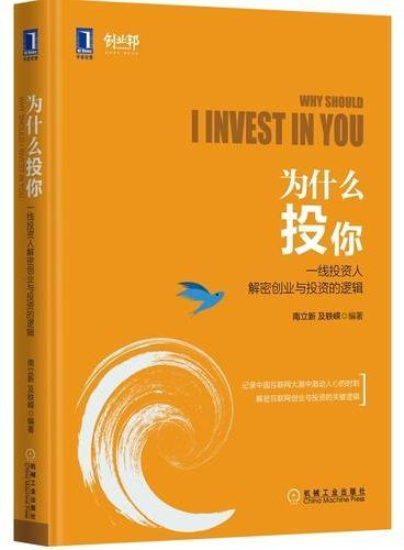 为什么投你:一线投资人解密创业与投资的逻辑