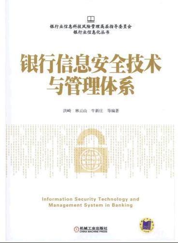 银行信息安全技术与管理体系