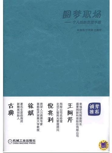 圆梦职场 个人战略管理手册