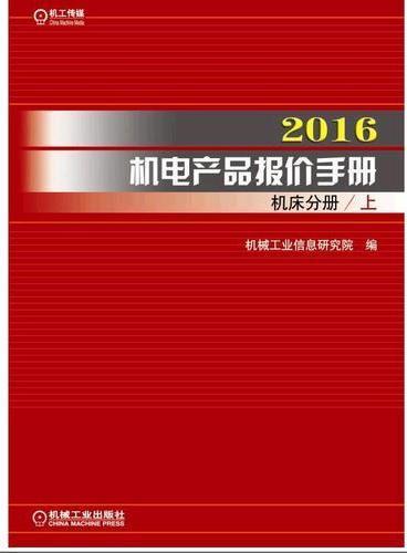 2016机电产品报价手册 机床分册(上下)