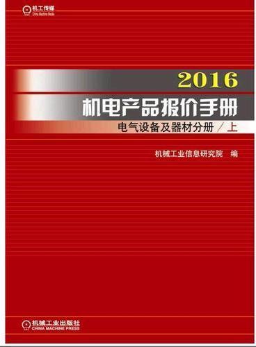 2016机电产品报价手册 电气设备及器材分册(上下)