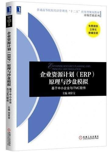 企业资源计划(ERP)原理与沙盘模拟:基于中小企业与ITMC软件
