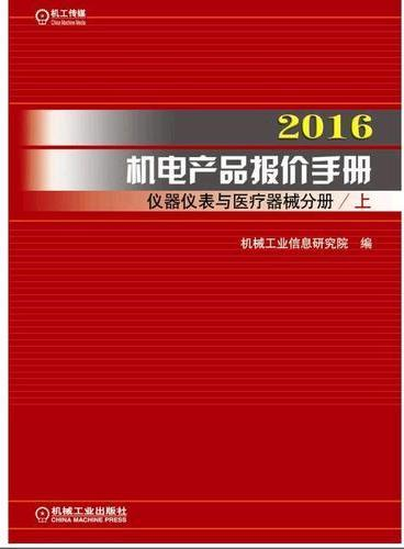 2016机电产品报价手册 仪器仪表与医疗器械分册(上下)