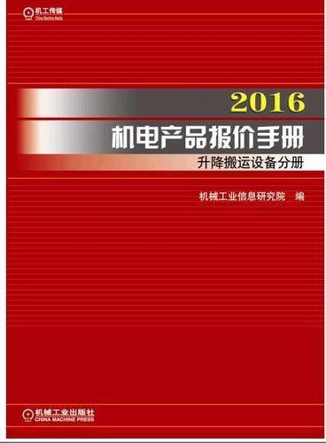 2016机电产品报价手册 升降搬运设备分册