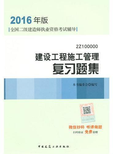 2016版二级建造师 建设工程施工管理复习题集