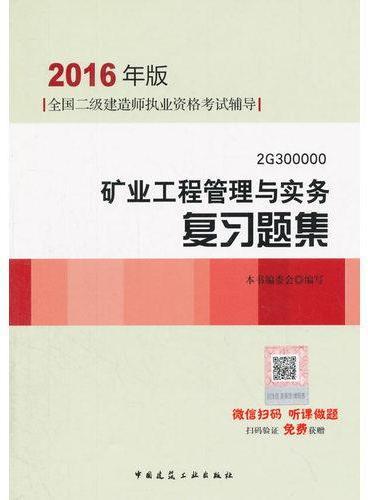 2016版二级建造师 矿业工程管理与实务复习题集