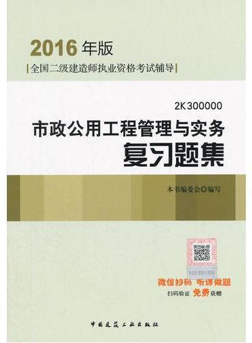2016版二级建造师 市政公用工程管理与实务复习题集