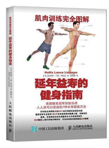肌肉训练完全图解:延年益寿的健身指南
