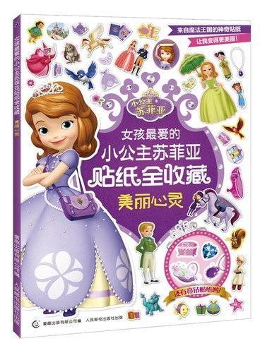 女孩最爱的小公主苏菲亚贴纸全收藏 美丽心灵