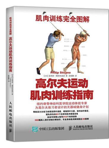 肌肉训练完全图解:高尔夫运动肌肉训练指南