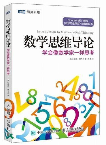 数学思维导论 学会像数学家一样思考