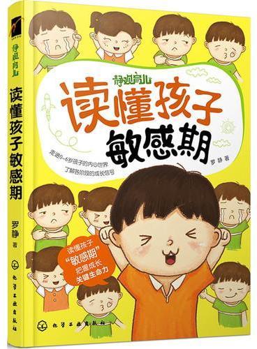 读懂孩子敏感期