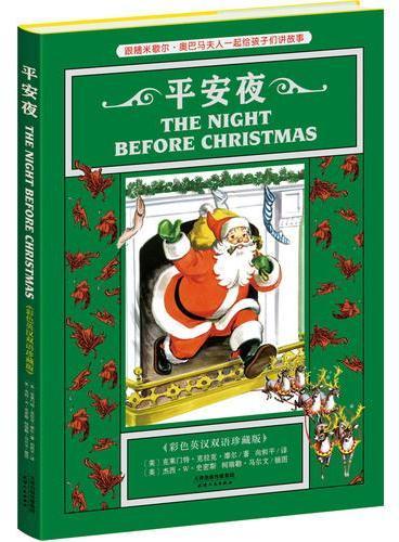 平安夜:THE NIGHT BEFORE CHRISTMAS(彩色英汉双语珍藏版)